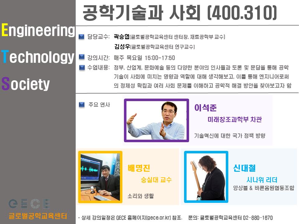 교과목홍보_공학기술과사회(2015-1)v02.png