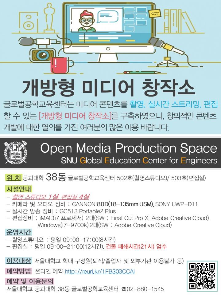 개방형 미디어 창작소 홍보 포스터(최종본)190507.jpg