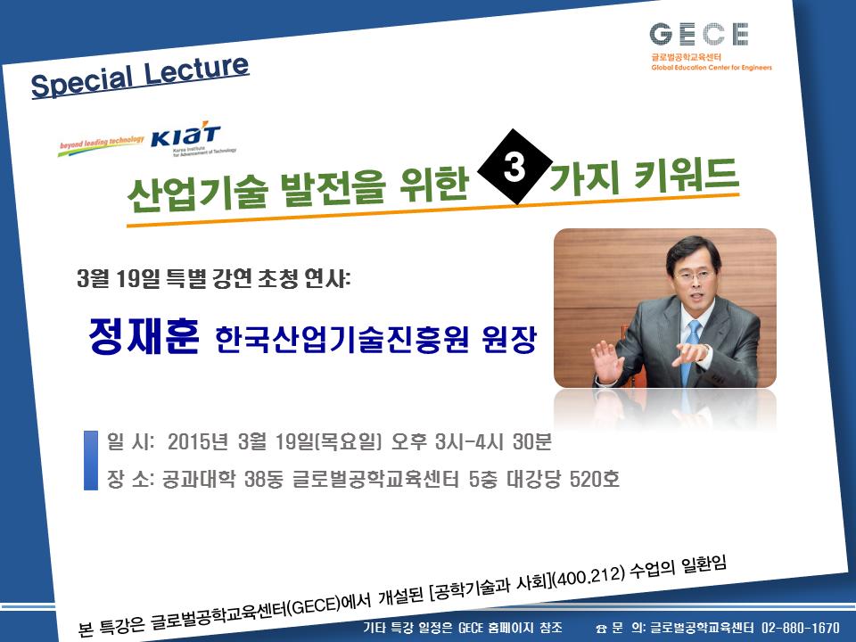 정재훈 특강150319.png