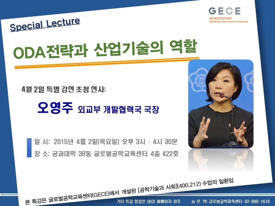 외교부오영주국장특강150402.png