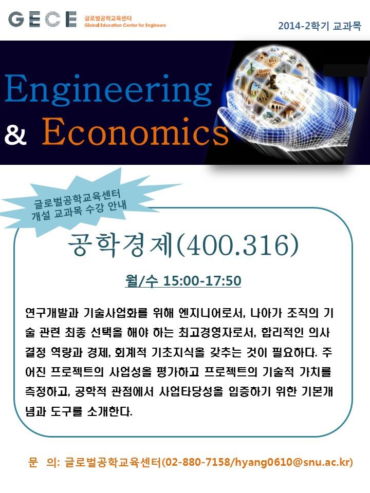 2014-2공학경제 홍보.jpg