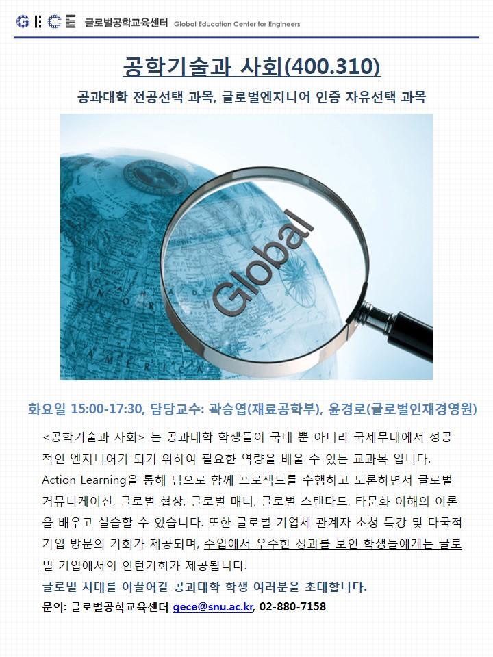 GECE신규교과목홍보_공학기술과사회.jpg