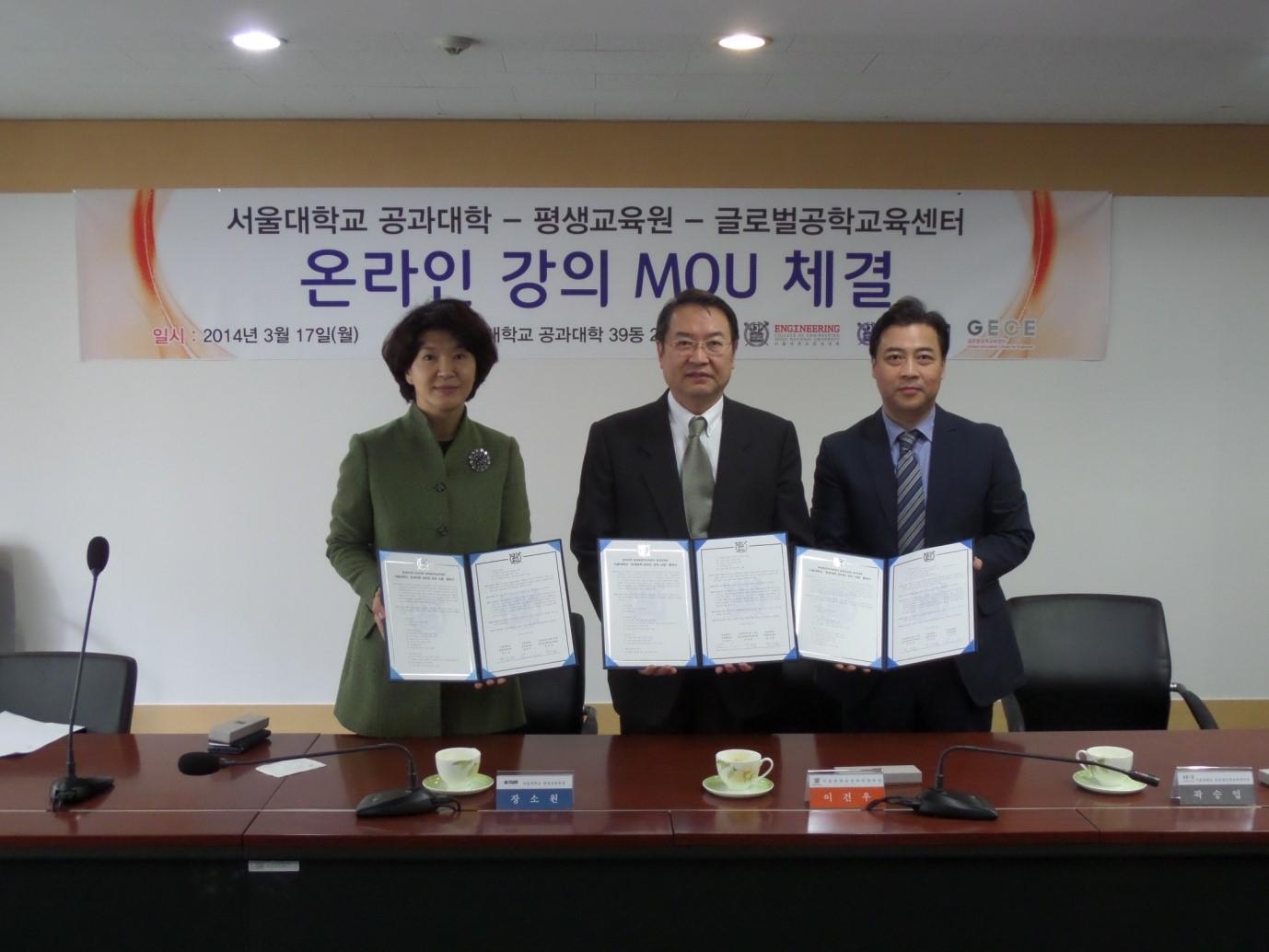 온라인강의 MOU_평생교육원.JPG