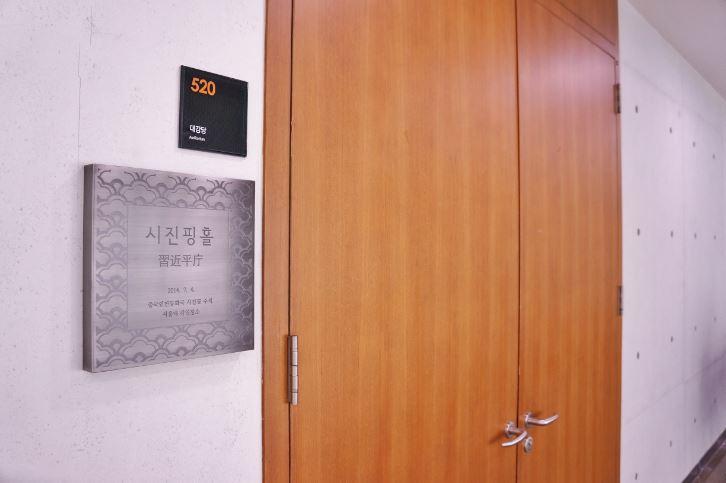시진핑홀_전시5.JPG